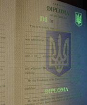 Диплом - специальные знаки в УФ (Бучач)